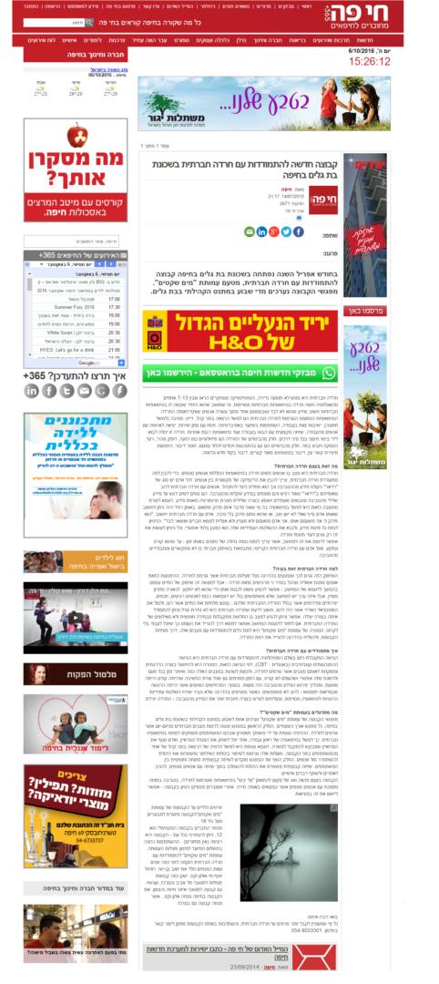 כתבת עיתונות קבוצת חיפה
