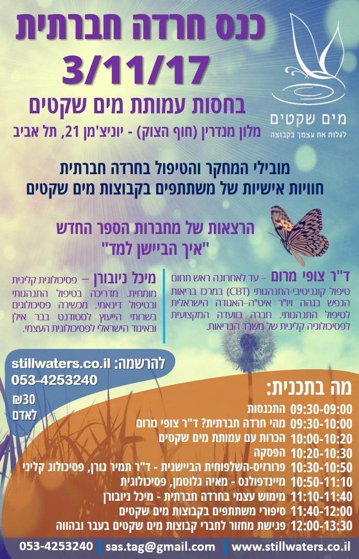 הזמנה לכנס-עמותת מים שקטים-3.11.17